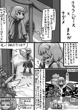 ちんこクラウンピース×ふつうサグメの穢れ漫画【同人】