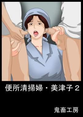 【ヒカルの碁】美津子ママが子どもやおっさんの肉便器に…【エロ同人誌】