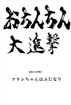【東方】おちんちん大進撃 レミリアの逆襲【同人誌】