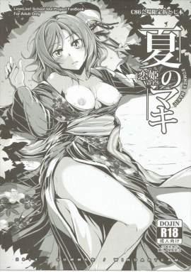 【ラブライブ!】夏のマキ【エロ漫画】