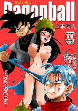 【ドラゴンボール】ブラック、 未来のヒーローを倒す! 貞操な彼女が犠牲に!(ドラゴンボール超)【エロ同人】