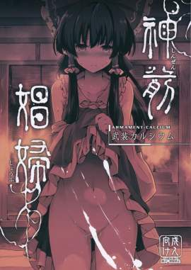 【東方】神前娼婦【エロマンガ】