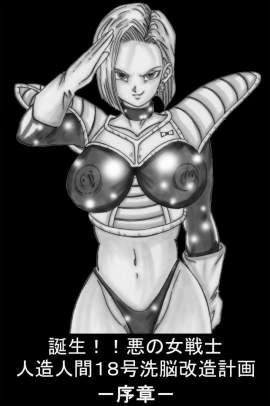 【ドラゴンボール】誕生!!悪の女戦士人造人間18号洗脳改造計画 -序章- 【エロ同人】