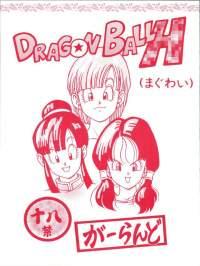 【ドラゴンボール】ドラゴンボールH【エロ漫画】