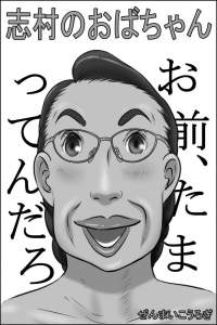 志村のおばちゃん【えろまんが】