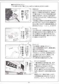 【夜のヤッターマン】レパードちゃんお尻の穴で夜ノお仕事 DL版【エロマンガ】