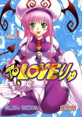 【To LOVEる(トラブル) 】To Loveりゅ1【エロ漫画】