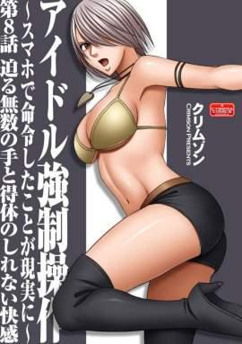 アイドル強制操作8【エロ同人】