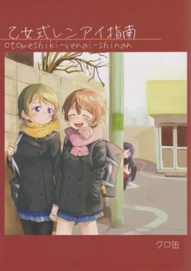 【非エロ】乙女式レンアイ指南【どうじん】