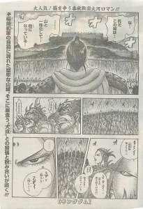 ナルト 9 巻 漫画 村
