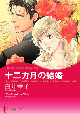 [Manga] 十二カ月の結婚 [12kagetsu no Kekkon] Raw Download