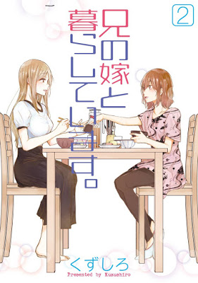 [Manga] 兄の嫁と暮らしています。 第01-02巻 [Ani no Yome to Kurashite Imasu. Vol 01-02] Raw Download