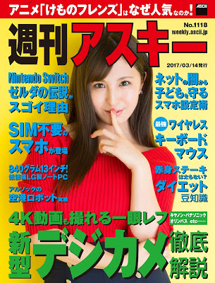 [雑誌] Weekly Ascii No.1118 [週刊アスキー No.1118] Raw Download