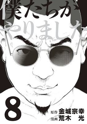 [Manga] 僕たちがやりました 第01-08巻 [Boku-tachi ga Yarimashita Vol 01-08] Raw Download