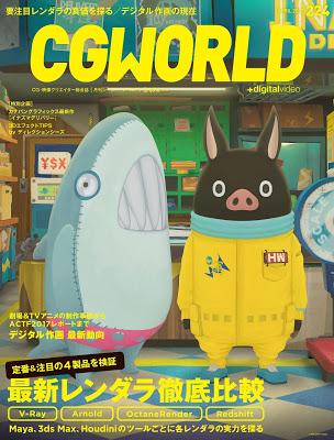 [雑誌] CGWORLD (シージーワールド) 2017年04月号 Raw Download