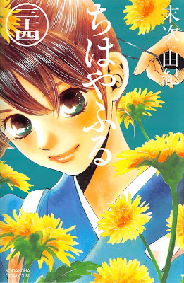 [Manga] ちはやふる 第01-34巻 [Chihaya Furu Vol 01-34] Raw Download