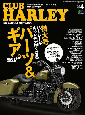 [雑誌] CLUB HARLEY 2017年04月号 Vol.201 Raw Download