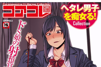 [Manga] コアコレ ヘタレ男子を痴女る! [Core Colle Hetare Danshi o Chijoru!] Raw Download