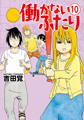 [Manga] 働かないふたり 第01-10巻 [Hatarakanai Futari Vol 01-10] Raw Download