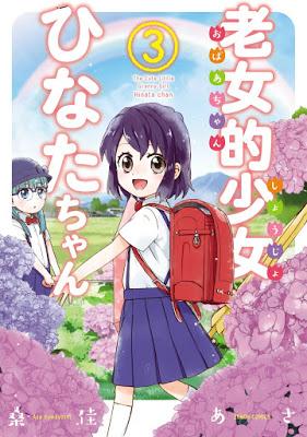 [Manga] 老女的少女ひなたちゃん 第01-03巻 Raw Download