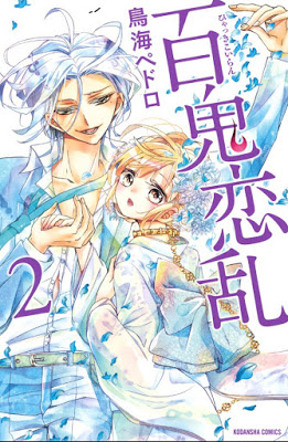 [Manga] 百鬼恋乱 第01-02巻 [Hyakki koiran Vol 01-02] Raw Download