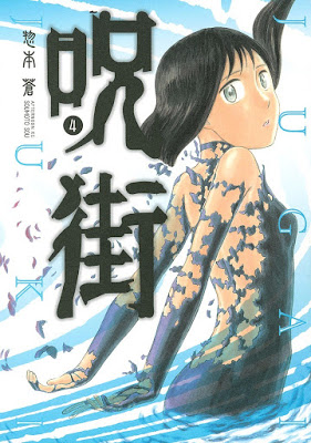 [Manga] 呪街 第01-04巻 [Jugai v01-04] Raw Download
