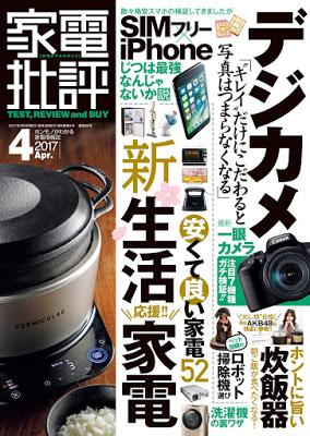[雑誌] 家電批評 2017年04月 [Kaden Hihyo 2017-04] Raw Download