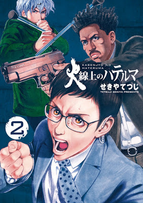 [Manga] 火線上のハテルマ 第01-02巻 [Kasenjo no Hateruma Vol 01-02] Raw Download