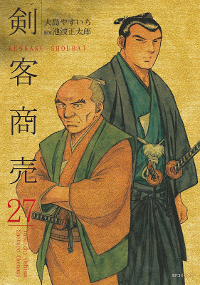 [Manga] 剣客商売 第01-27巻 [Kenkaku Shoubai Vol 01-27] Raw Download