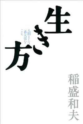 [Manga] 生き方―人間として一番大切なこと [Kikata Ningen to shite Ichiban Taisetsu na Koto] Raw Download