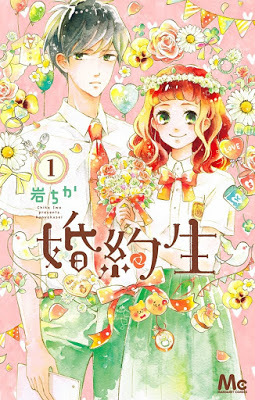 [Manga] 婚約生 第01巻 [Kon'yakusei Vol 01] Raw Download