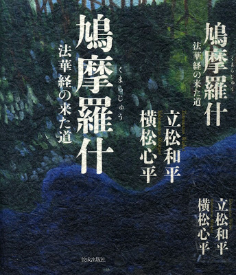 [Novel] 鳩摩羅什 法華経の来た道 [Kumaraju Hokekyo no Kita Michi] Raw Download