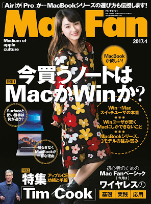 [雑誌] MacFan 2017-04月号 Raw Download