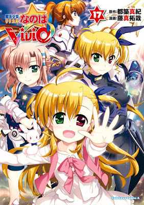 [Manga] 魔法少女リリカルなのはVivid 第01-17巻 [Mahou Shoujo Lyrical Nanoha Vivid Vol 01-17] Raw Download