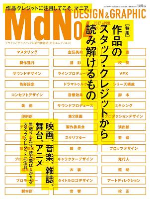 [雑誌] 月刊 MdN 2017年04月号 [Monthly MdN 2017-04] Raw Download