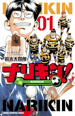[Manga] ナリキン! 第01巻 [Narikin Vol 01] Raw Download