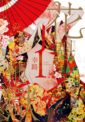 [Manga] 花魁地獄 第01巻 [Oiran Jigoku Vol 01] Raw Download