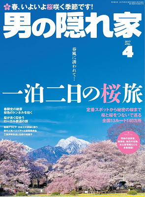 [雑誌] 男の隠れ家 2017-04月号 [Otoko No Kakurega 2017-04] Raw Download