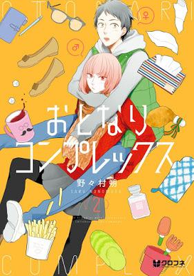 [Manga] おとなりコンプレックス 第01-02巻 [Otonari Complex Vol 01-02] Raw Download