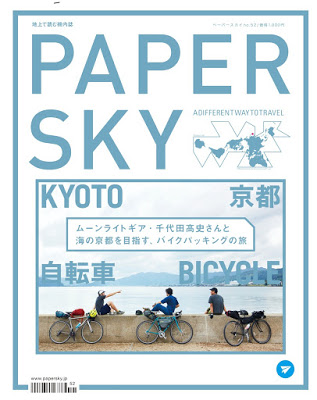 [雑誌] PAPERSKY(ペーパースカイ) no.52 Raw Download