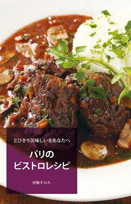 [Manga] とびきり美味しいをあなたへ パリのビストロレシピ Raw Download