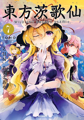 [Manga] 東方茨歌仙 ~Wild and Horned Hermit.~ 第01-07巻 [Touhou Ibarakasen – Wild and Horned Hermit Vol 01-07] Raw Download