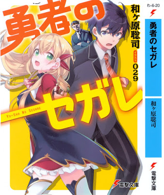 [Novel] 勇者のセガレ [Yuusya_no_Segare] Raw Download