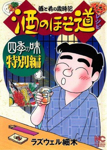 酒のほそ道レシピ 四季の味特別編