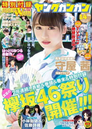 デジタル版ヤングガンガン 2017 No.14