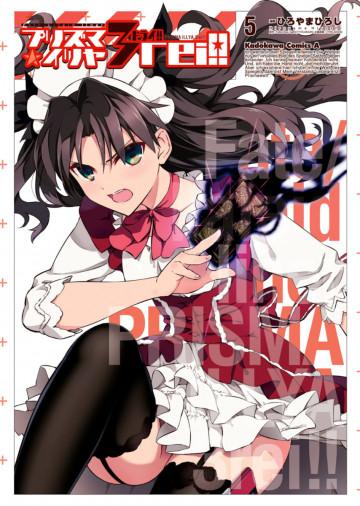 Fate/kaleid liner プリズマ☆イリヤ ドライ!! 5