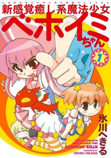 新感覚癒し系魔法少女ベホイミちゃん 1