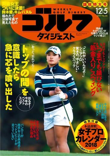 週刊ゴルフダイジェスト 2017年12月5日号