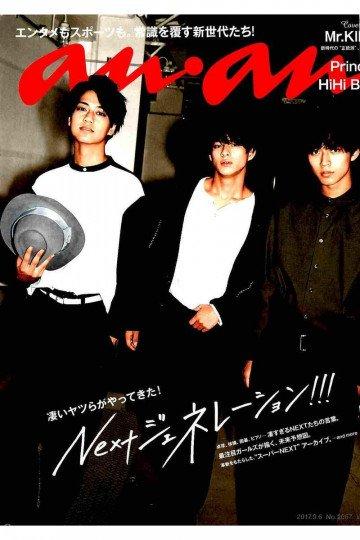 anan (アンアン) 2017年 9月6日号 No.2067 [NEXT ジェネレーション]【低画質版】