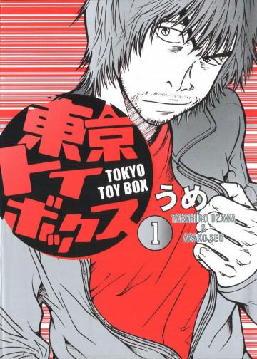 東京トイボックス 1